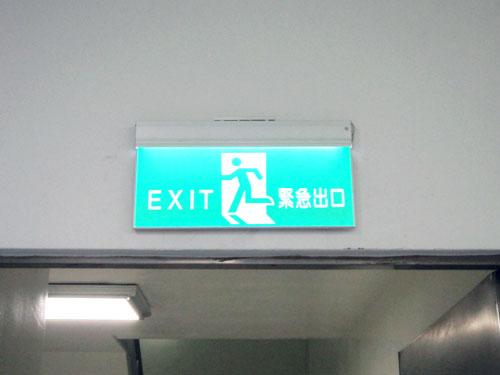 逃生指示灯汰换为led灯